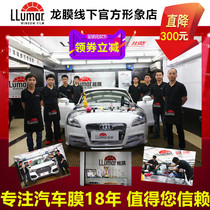 Longmian official authorized store full window front block solar film Glass sunscreen heat insulation car film Shenzhen car film