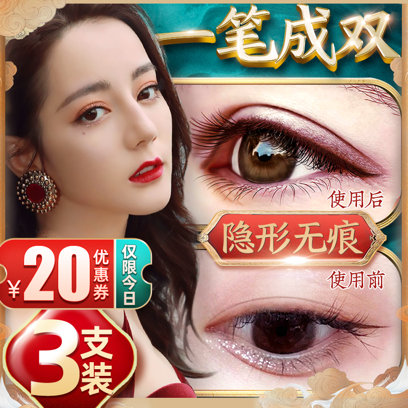 Li Jiaxuan recommends double eyelid shape cream glue not permanently unmarked naturally shaped invisible big eye device lasting