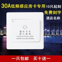 Olip low-frequency induction room card card to take power switch hotel door lock special card to take power box 30A