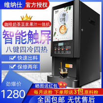 Instant coffee machine commercial milk tea all-in-one automatic hot and cold multi-functional beverage machine self-service hot drinks machine home
