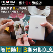 Fuji Instax share SP-2, a mobile phone photo photo imaging mini pocket portable printer
