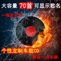 Изготовленный на заказ диск изготовленное на заказ поколение диска для того чтобы записать кд автомобиля без потерь след опционной емкости 70 песен