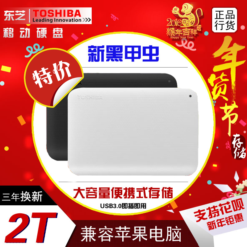 Toshiba 2T mobile hard disk 2T2.5 inch 2000G genuine USB3.0 black beetle joint security shockproof B2
