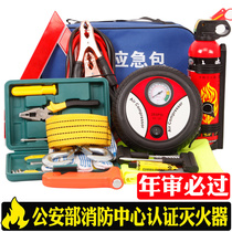Vehicle supplies must-have car emergency charter fire Extinguisher Small portable tool Set reflective clothes pp10-f