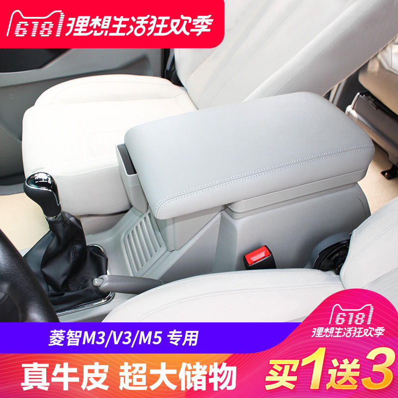 Dongfeng popular Lingzhi m3 armrest box 2017 car modification accessories m5 original V3 dedicated central hand-held box