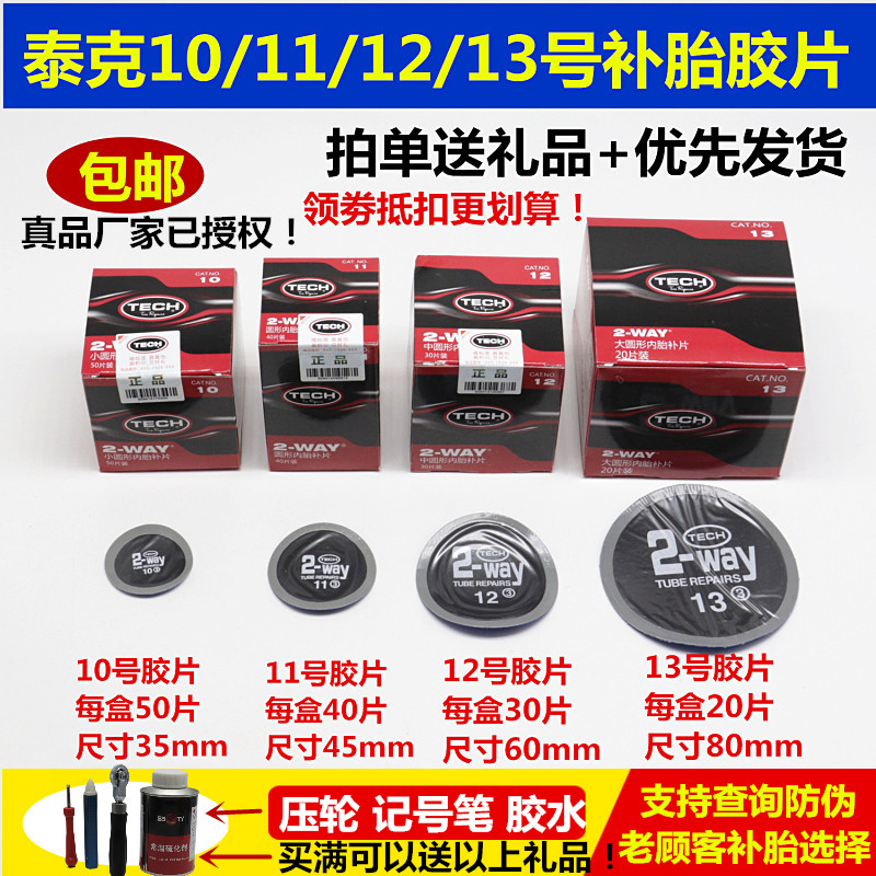 Tekker tire cold patch negative No. 10 No. 11 No. 12 round inner tire patch car tire repair subsidy chip tool