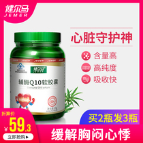(Buy 2 Hair 3)Jian Erma coenzyme q10 protect heart cerebrovascular heart coenzyme q-10 softgel 60 capsules