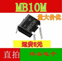 全新MB10M 整流桥 1A 1000V DIP-4 桥堆