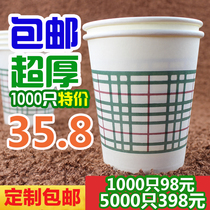 Thickening FCL wholesale 1000 disposable paper cups disposable paper cups business paper cups custom made
