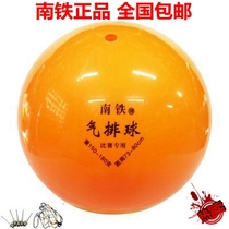 South Iron Gas Volleyball thickening Super strong elastic gas volleyball elderly children Womens special Ball competition ball