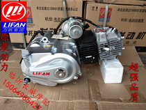 Lifan engine horizontal 110 125 130 150 Engine curved beam car tricycle engine assembly