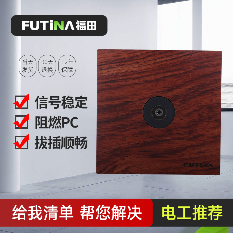 Fukuda point switch wooden rhyme series rosewood TV socket wall home switch panel HL12
