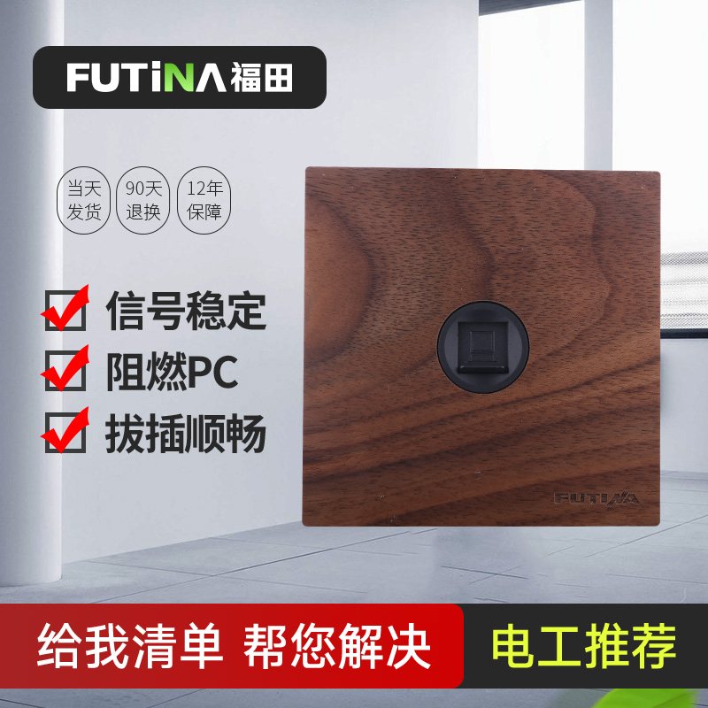 Fukuda point switch wooden rhyme series walnut computer wall panel HT13