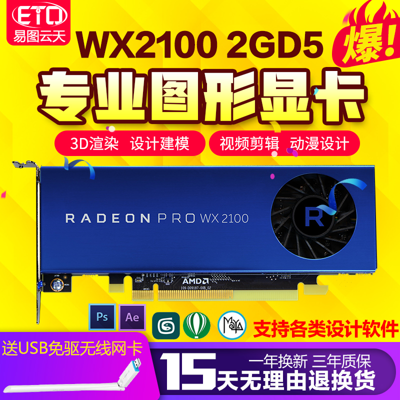 AMD Radeon Pro WX2100 2G Professional Graphic Design 3D Modeling Video Graphics Workstation Display Card