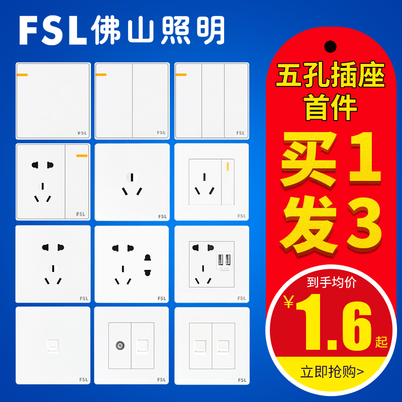 FSL Foshan lighting switch socket 86 concealed household wall five-hole porous white 23-socket panel