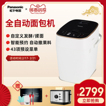 Panasonic SD-MT1000 bread machine home intelligent automatic and fermented and multifunctional frequency conversion kneading machine