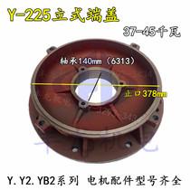Motor fittings Motor end cover Y225M vertical end cover 37KW 45KW front cover Vertical motor front cover