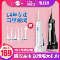Bohao red teeth electric scaler portable dental calculus household pulse artifact orthodontic scaler water floss