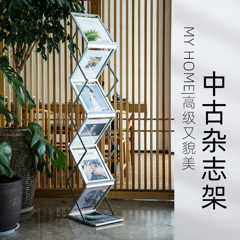 a4 Aluminum alloy folding exhibition material rack floor-to-ceiling picture book display rack vertical flyer in the ancient newspaper and magazine books