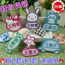 Name Sticker Embroidery name sticker can sew ironing kindergarten children baby clothes Nameplate