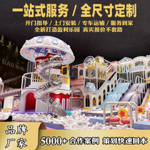 Large and small naughty fort Indoor childrens park equipment Kindergarten playground Parent-child restaurant Entertainment facilities manufacturers