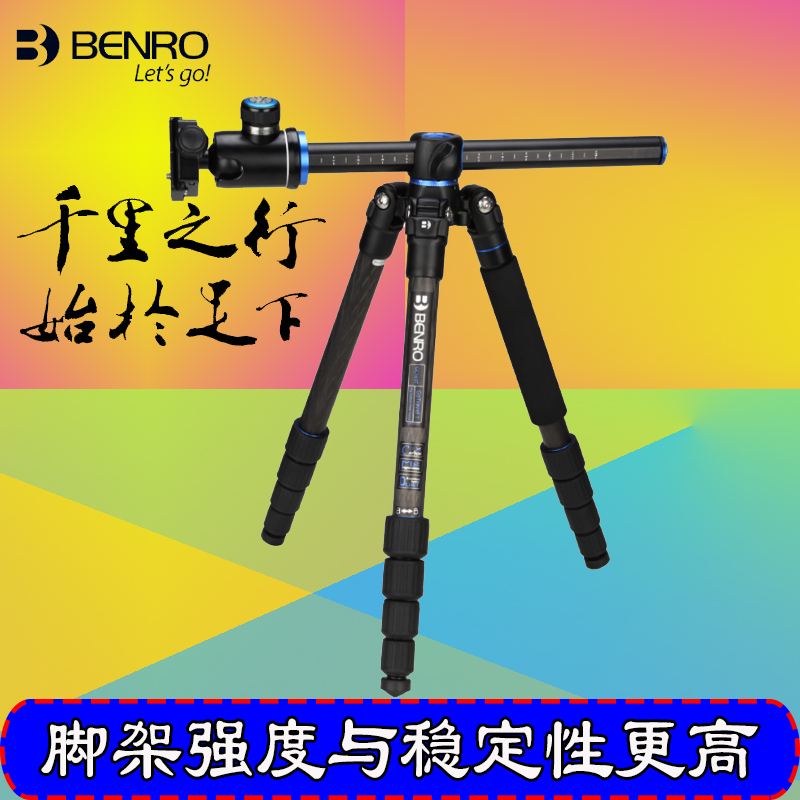 [The goods stop production and no stock]Benro GC169TV1 professional SLR camera carbon fiber tripod axis tripod tripod head set