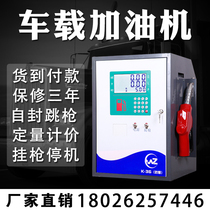 Car diesel tanker 220v12v car refueling equipment automatic large flow small electric pump