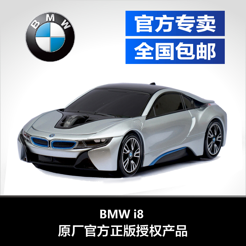 Creative personality of genuine BMW I8 wireless sports car, mouse, high-end model, gift package for birthday Valentine's Day