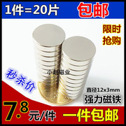 1 pieces of 20 pieces of shipping strong Nd-Fe-B permanent magnet magnet magnet magnet magnetic circular 12*3mm
