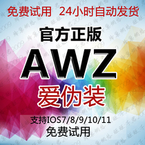 Love Camouflage Activation Code AWZ Official Genuine authorization non-NZT one-click New machine can be free to test the annual card season card