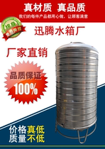 304 home stainless steel water tower storage tank water tank Guangzhou Foshan Free Shipping hanging on the roof