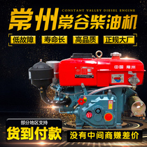 Changzhou water-cooled marine small diesel engine single cylinder 175 180 6 8 horsepower electric start tractor engine