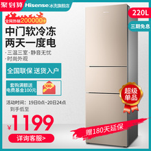 Haixin BCD-220D/Q Refrigerator Household Three-door Refrigeration Energy-saving Quiet Small Rental Dormitory