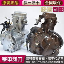 Zongshen water-cooled 150 175 200 250cc elderly passenger tricycle automatic clutch engine assembly head