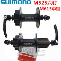 Shimano Jubilee Manor M525 Deore M615 Middle lock M475 mountain bike 32 hole disc brake Flower Drum