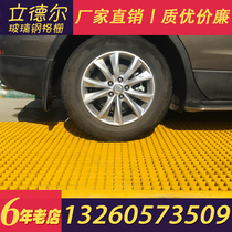 Riddle car wash shop fiberglass grating grid plate splicing ground grid drains cover to net tree pit