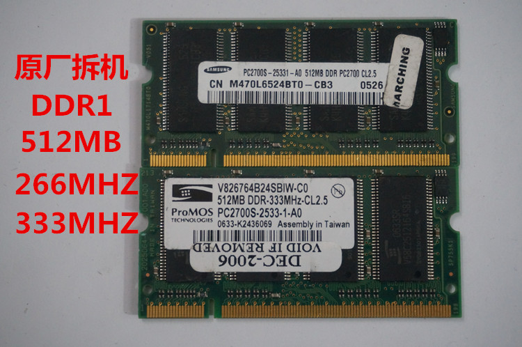 512M DDR1 PC-2700 266 Generation Laptop Memory Bar Compatible with 333MHZ