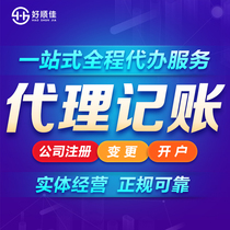 Shenzhen company agent accounting tax report small-scale financial company zero reporting general taxpayers to do account tax returns