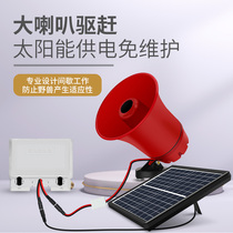 Solar energy to scare wild boar electric horn Automatic drive animal drive artifact Light control recording loud high decibel with light