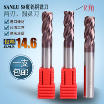 Taiwan Sanlu 58-degree tungsten steel round nose milling cutter cemented carbide coated bovine nose knife plus oblong nose milling cutter