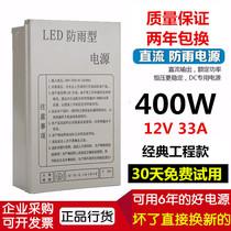 12v33a400w anti-Rain switching power supply DC 12v400w waterproof LED light box luminescent word transformer