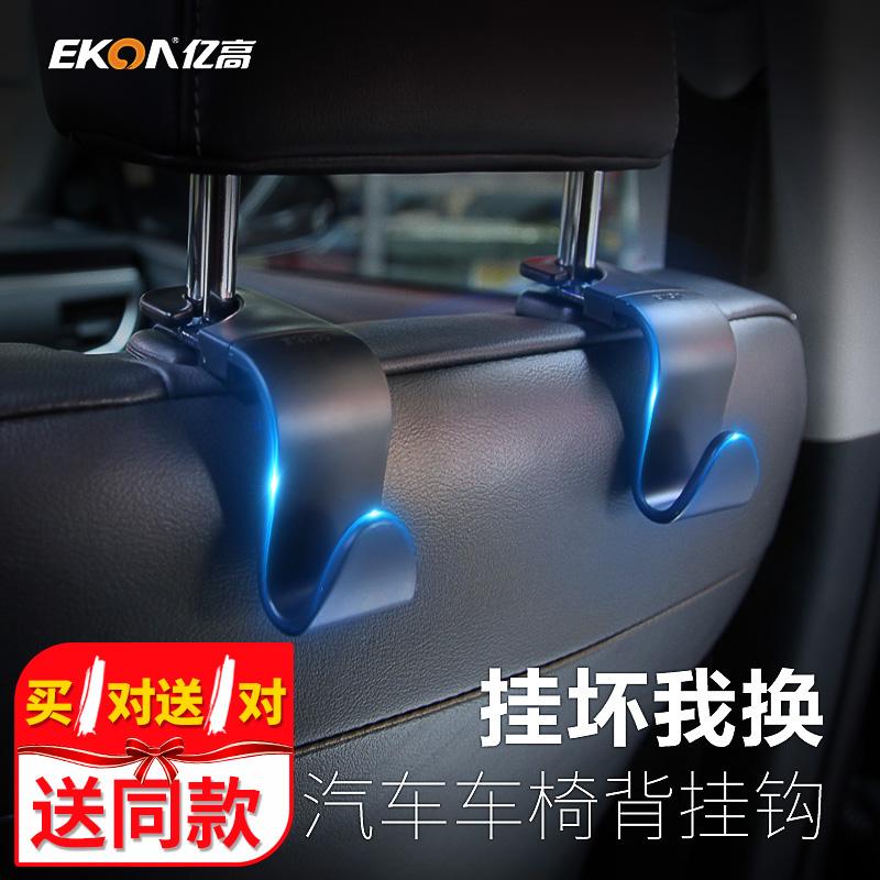 Yigao car hook Car hook Car car с многофункциональной спинкой сиденья подголовник Задний крюк Внутренние принадлежности