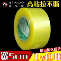 National One product proud high sticky transparent tape wholesale wide 5cm box Packaging Express sealing adhesive Paper tape