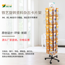 Exhibition home postcard information brochure rotating display stand page vertical folding newspapers and magazines shelf landing