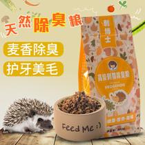 Hedgehog Special grain African mini hedgehog grain Hedgehog Grain Wheat Fragrance Professional Deodorant Thorn Doctor hedgehog Grain