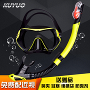 Kuyuo diving goggles snorkeling Sambo set of adult children equipped with myopia mirror snorkeling full dry breathing tube