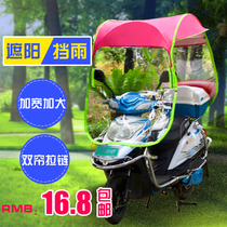 Electric car parasol thickening increase folding sunscreen windshield battery motorcycle scooter General Poncho Canopy