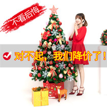 Christmas Tree Home package 1.8 Christmas Decorations 2.1 large scene layout 1.5 meters Christmas tree set
