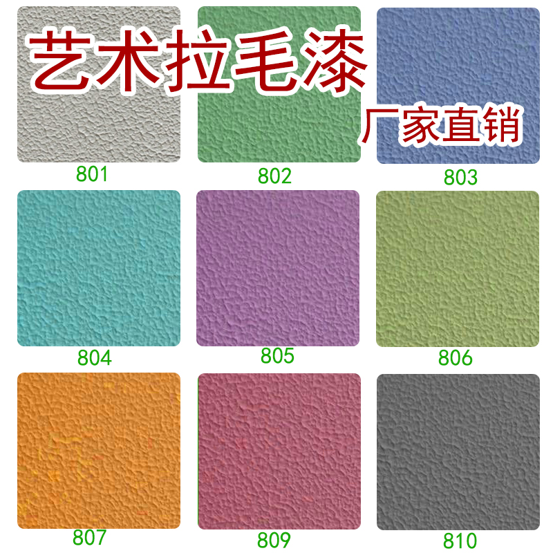 Elastic pull paint outside the interior wall color pull flower texture wall film bump and bump paint environmental protection art surface paint texture paint
