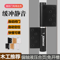 Zhenai invisible door hinge Hydraulic automatic closing with door closer buffer positioning spring hinge partial shaft free slotting